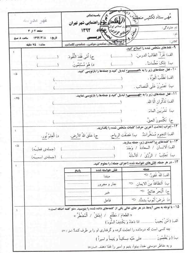 آموزش درس عربی - مطالب نمونه سوال پایه سوم راهنماییادامه مطلب