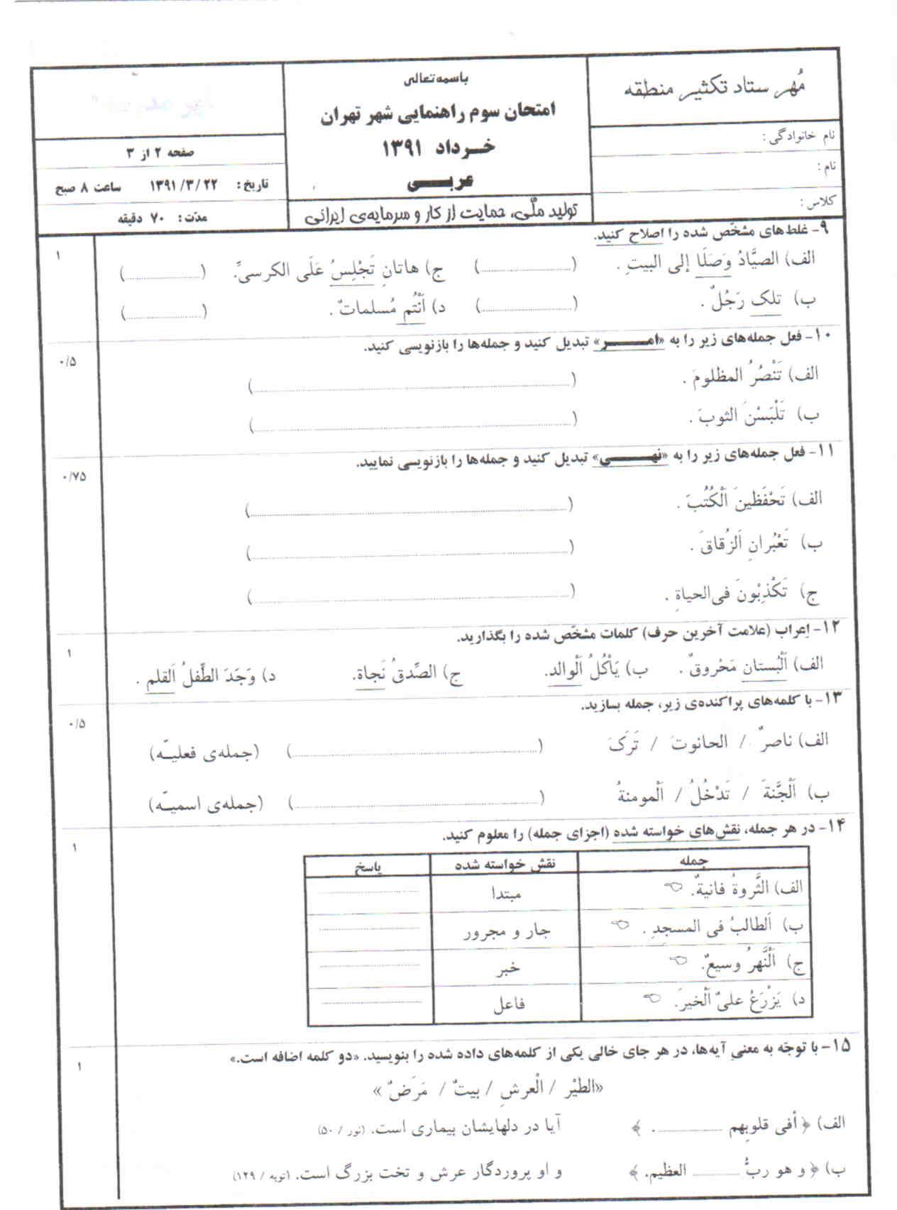 آموزش درس عربی - سوالات امتحان نهایی پایه سوم راهنمایی خرداد 91موضوع: نمونه سوال پایه سوم راهنمایی،